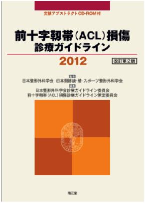 前十字靭帯(ACL)損傷診療ガイドライン 2012
