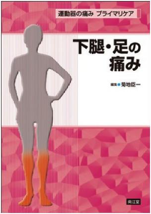 運動器の痛み プライマリケア 下腿・足の痛み